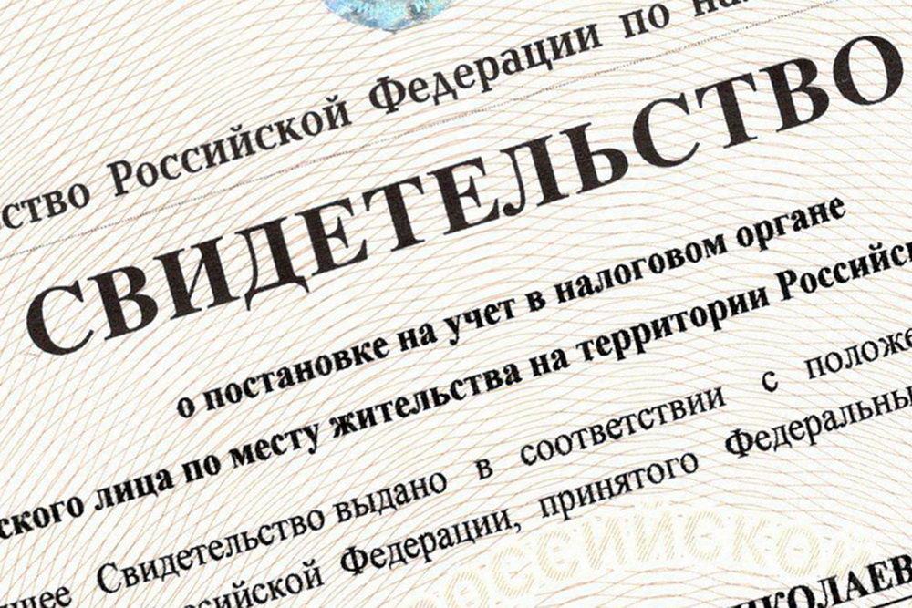 Свидетельство о постановке на налоговый учет