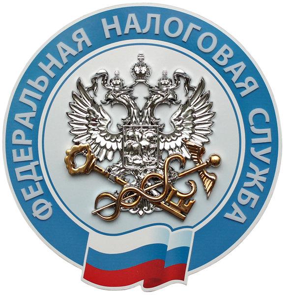 Налоги в России
