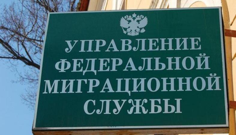 УФМС РФ