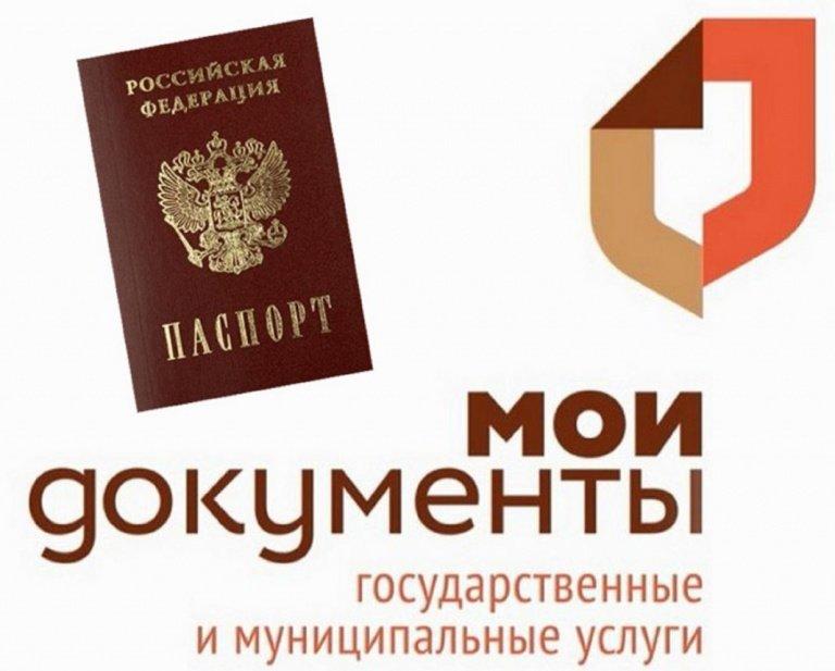 Заказ паспорта в МФЦ
