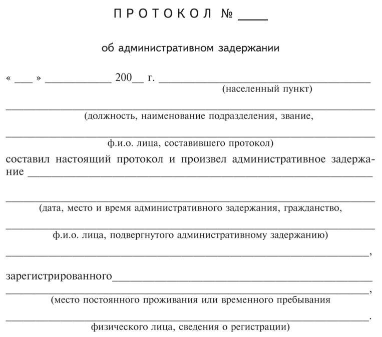 Протокол задержания