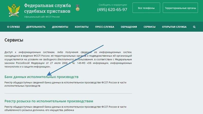 Сайт судебных приставов и поиск штрафов