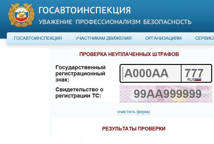 Проверка штрафа на сайте ГАИ