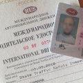 Нужны ли международные права: порядок получения, особенности и правила