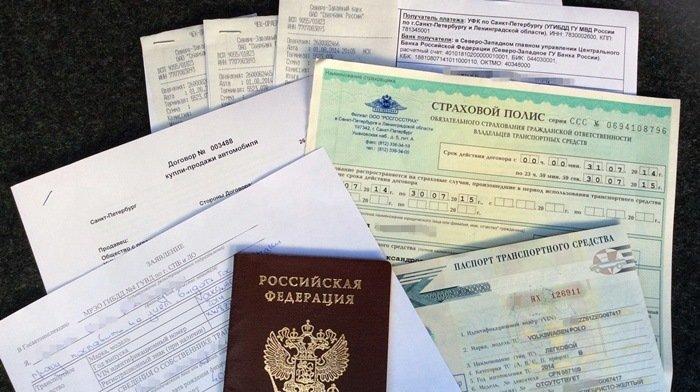 Документы для регистрации авто в ГАИ