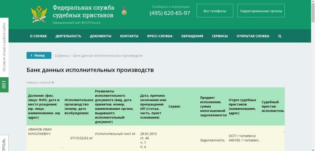 Проверка авто на ограничения регистрационных действий ГИБДД