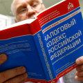 Какой подоходный налог в России? Есть ли льготы по подоходному налогу? Повышение подоходного налога