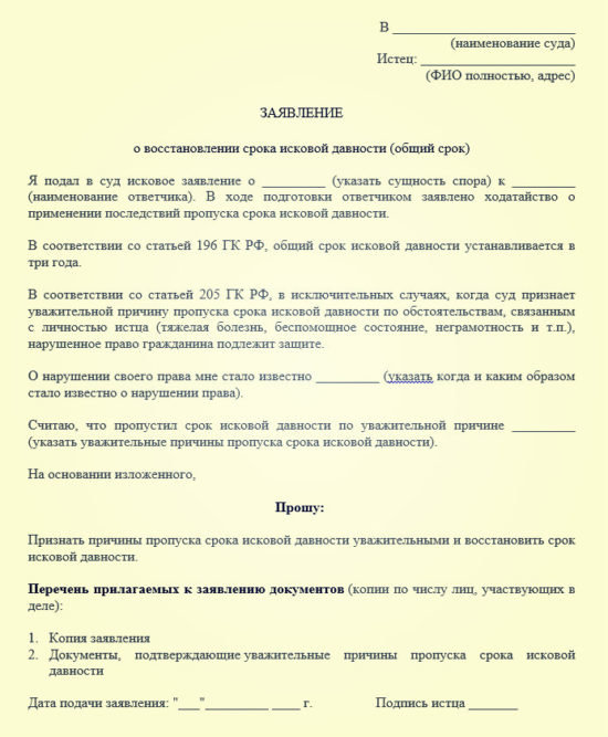 ст 196 гк рф