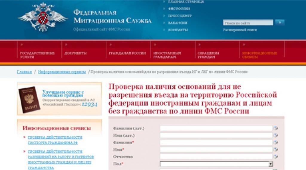 Сайт для проверки запрета