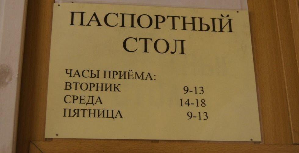 где оформляется временная регистрация