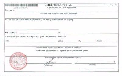Где делают временную регистрацию: особенности, требования и необходимые документы