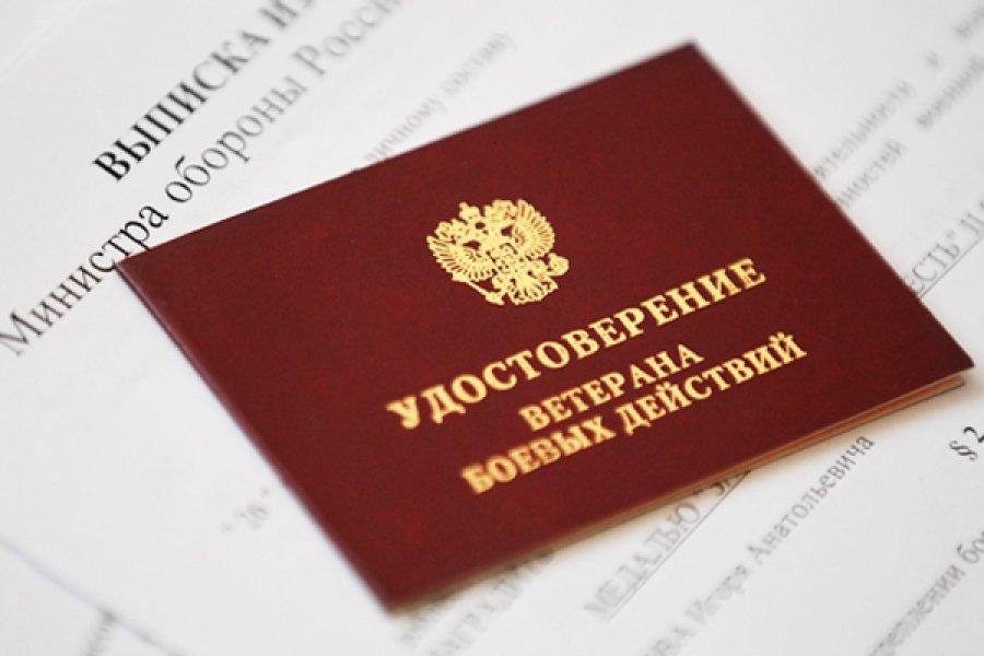 Ветеранское удостоверение
