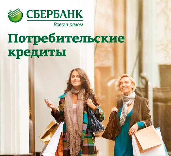 взять потребительский кредит под материнский капитал