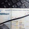 ПТС: фото, расшифровка аббревиатуры, внешний вид нового образца, правила получения паспорта транспортного средства