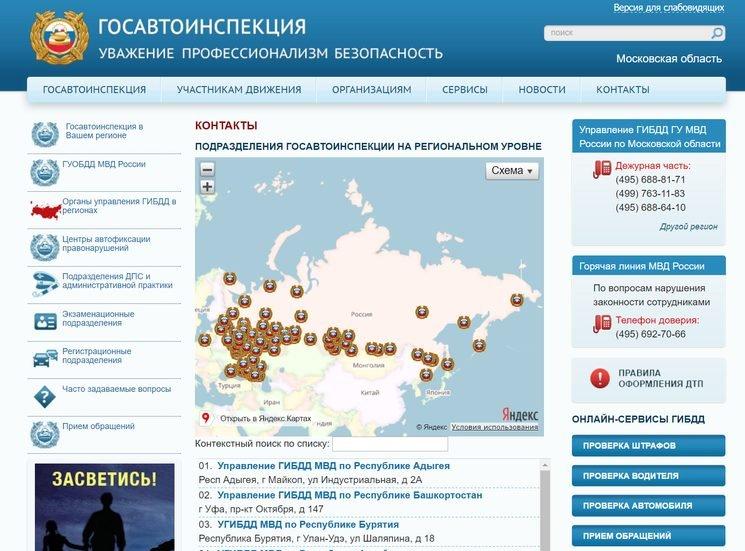 Сайт ГИБДД РФ для проверки ПТС