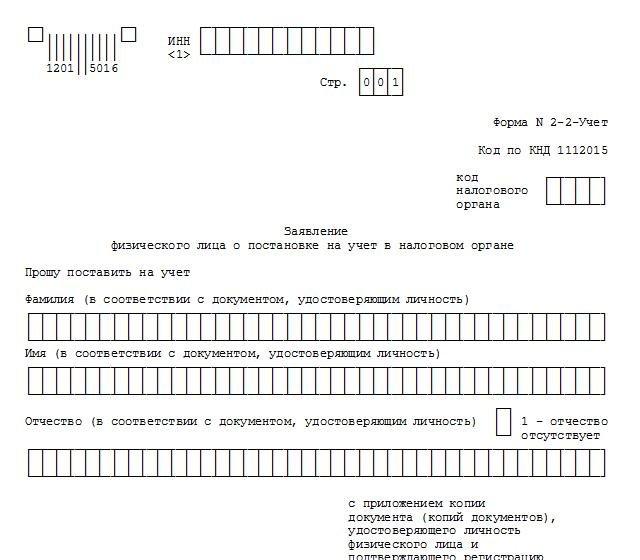 Заявление на постановку на учет в ФНС