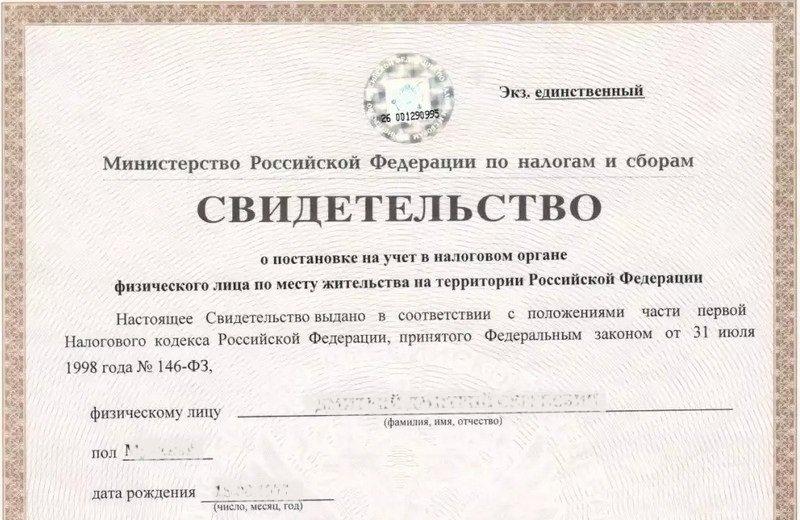 Что делать, если потерял ИНН в России