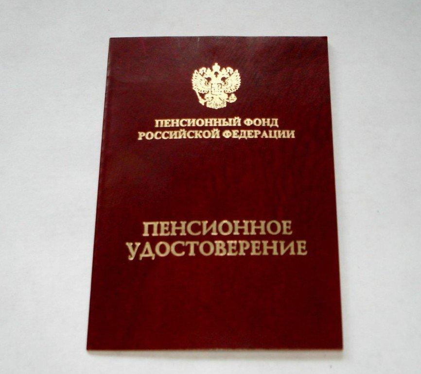 Пенсионное удостоверение в РФ
