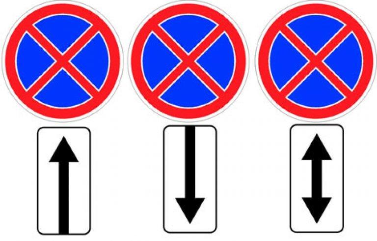 Знаки запрещающие остановку со стрелками