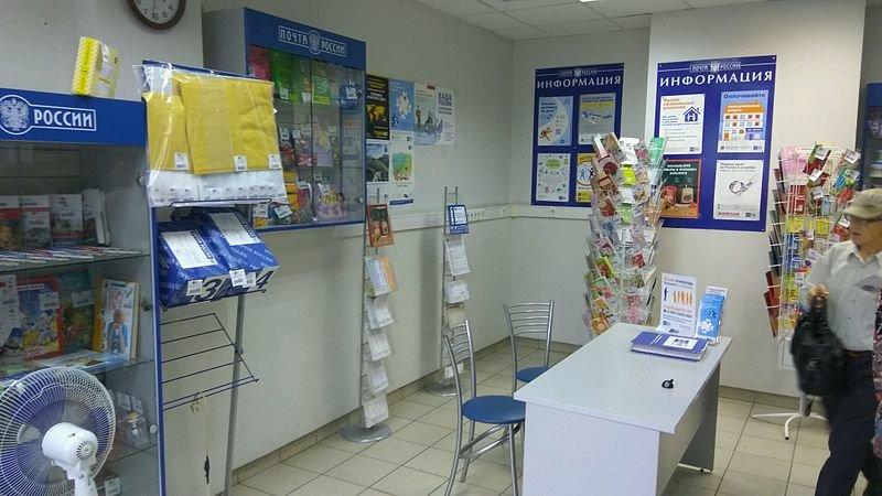 Почтовое отделение России