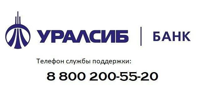 Телефон служба поддержки