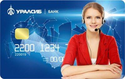 Как позвонить на горячую линию УРАЛСИБ банка?