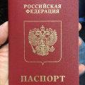 Где указана серия и номер паспорта гражданина РФ