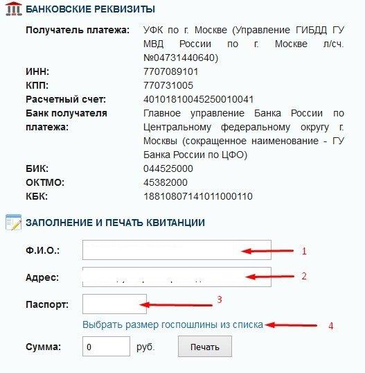 Образец реквизитов ГИБДД