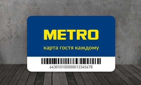 Карта «МЕТРО»