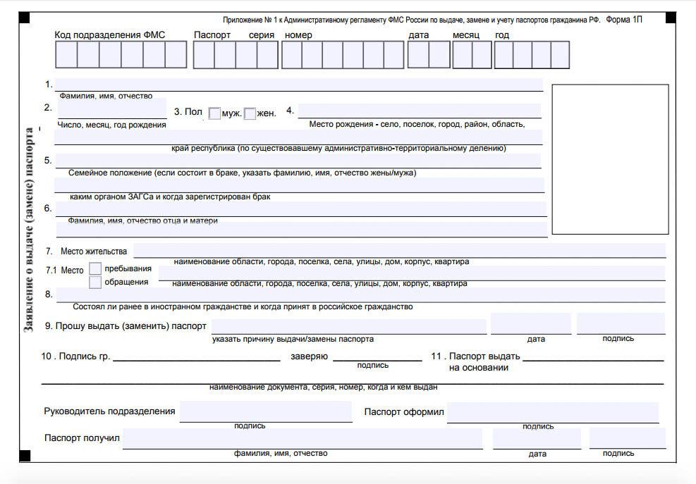 Анкета на паспорт