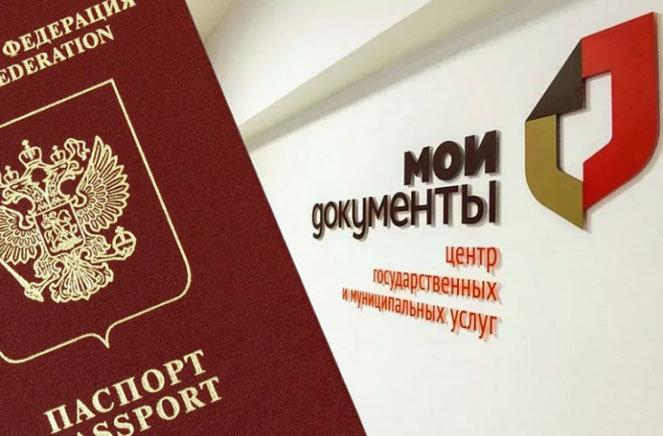 Обмен загранпаспорт в МФЦ