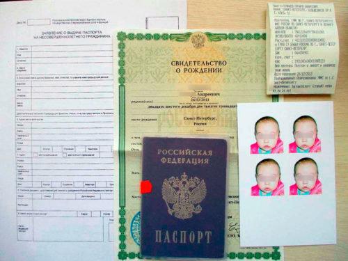 Документы на загранпаспорт детям