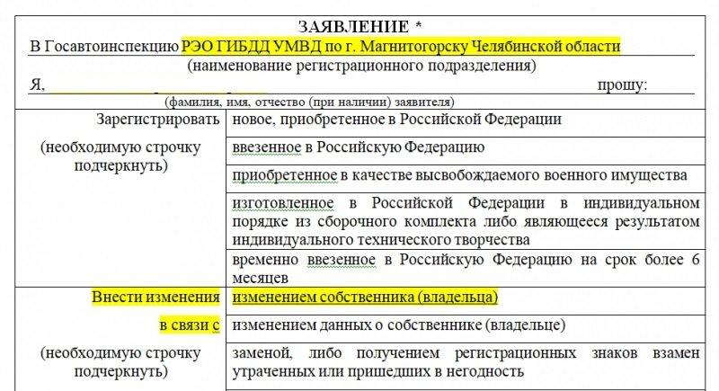 Заявление на регистрацию ТС