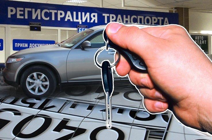 Регистрационные действия с авто при смене собственника