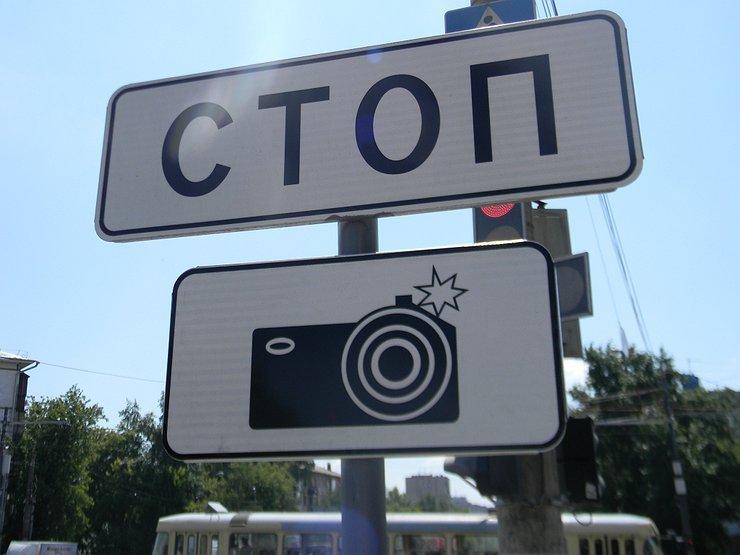 Камера зафиксировала проезд на красный свет - что делать
