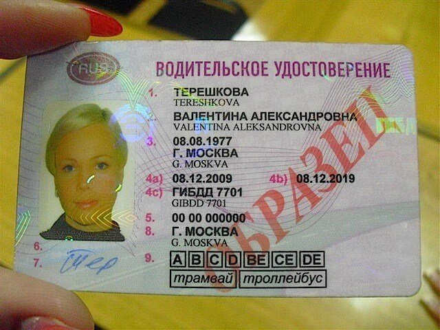 как обменять иностранные права на российские
