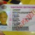 Процедура замены иностранных водительских прав на российские с несколькими категориями