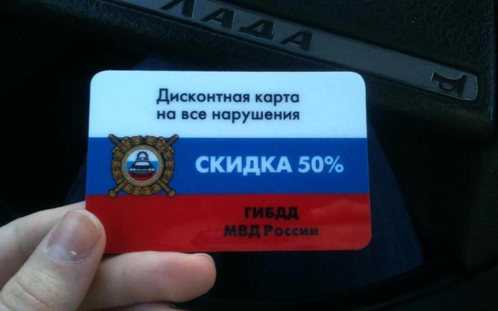 Дисконтная карточка по штрафам ГАИ