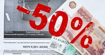 Оплата штрафа со скидкой 50 процентов: условия. Штрафы ГИБДД