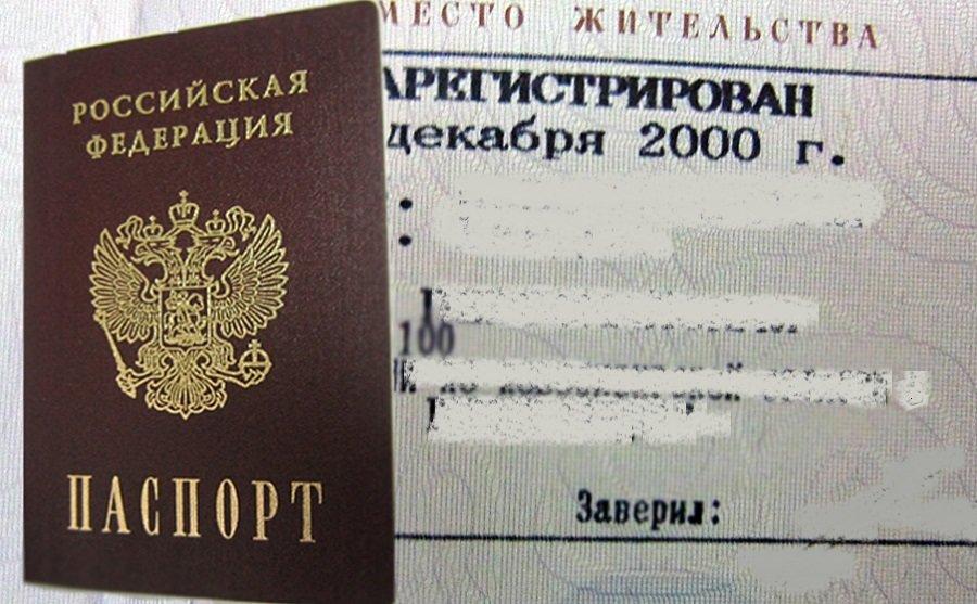 Как оформить прописку в России