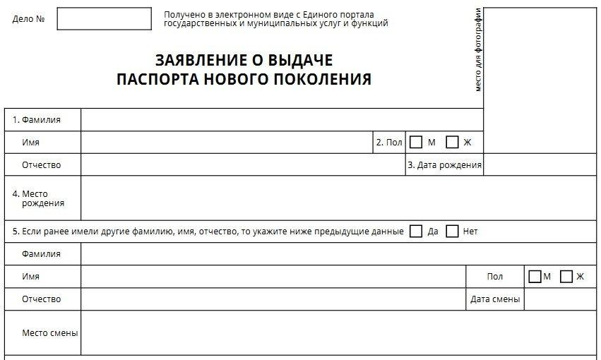 Заявление на загранпаспорт