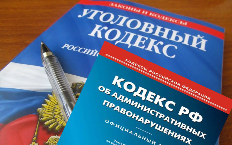 УК РФ и КоАП РФ
