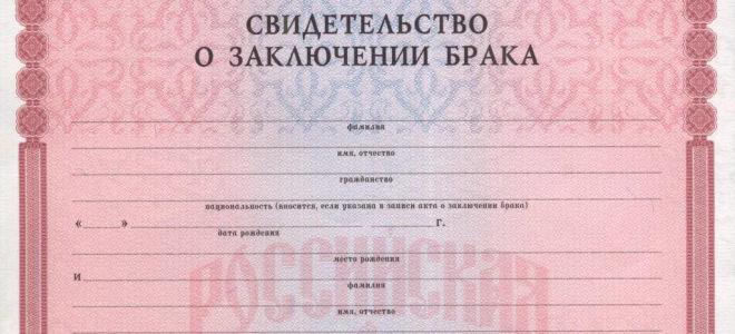 Свидетельство о браке для паспорта