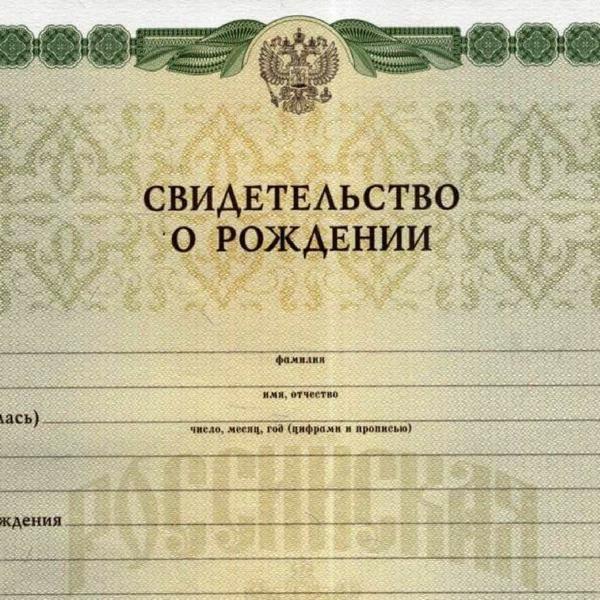 Свидетельство о рождении на паспорт РФ