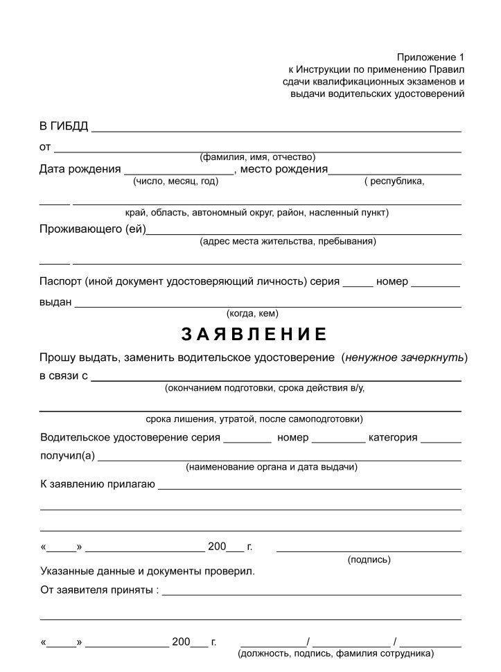 заявление на замену удостоверение