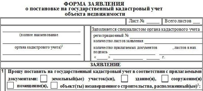 Первичное оформление кадастрового паспорта