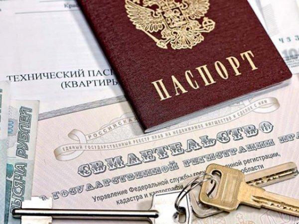 Документы на кадастровый паспорт