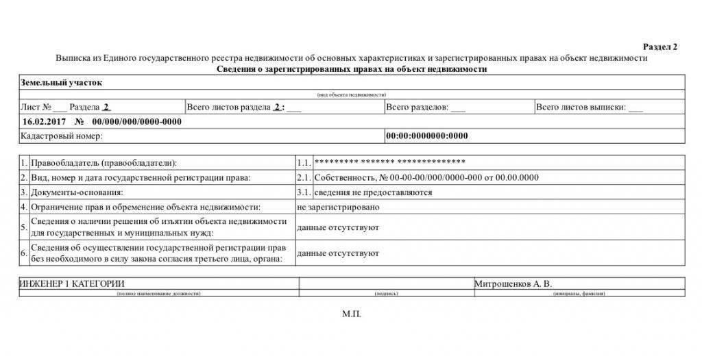 Выписка ЕГРН - замена кадастровому паспорту