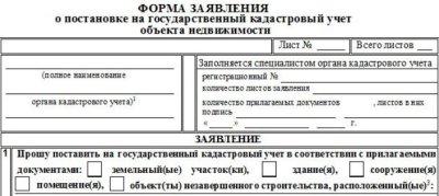 Документы для получения кадастрового паспорта на квартиру. Где и как получить кадастровый паспорт