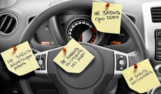 Что сделать после покупки авто